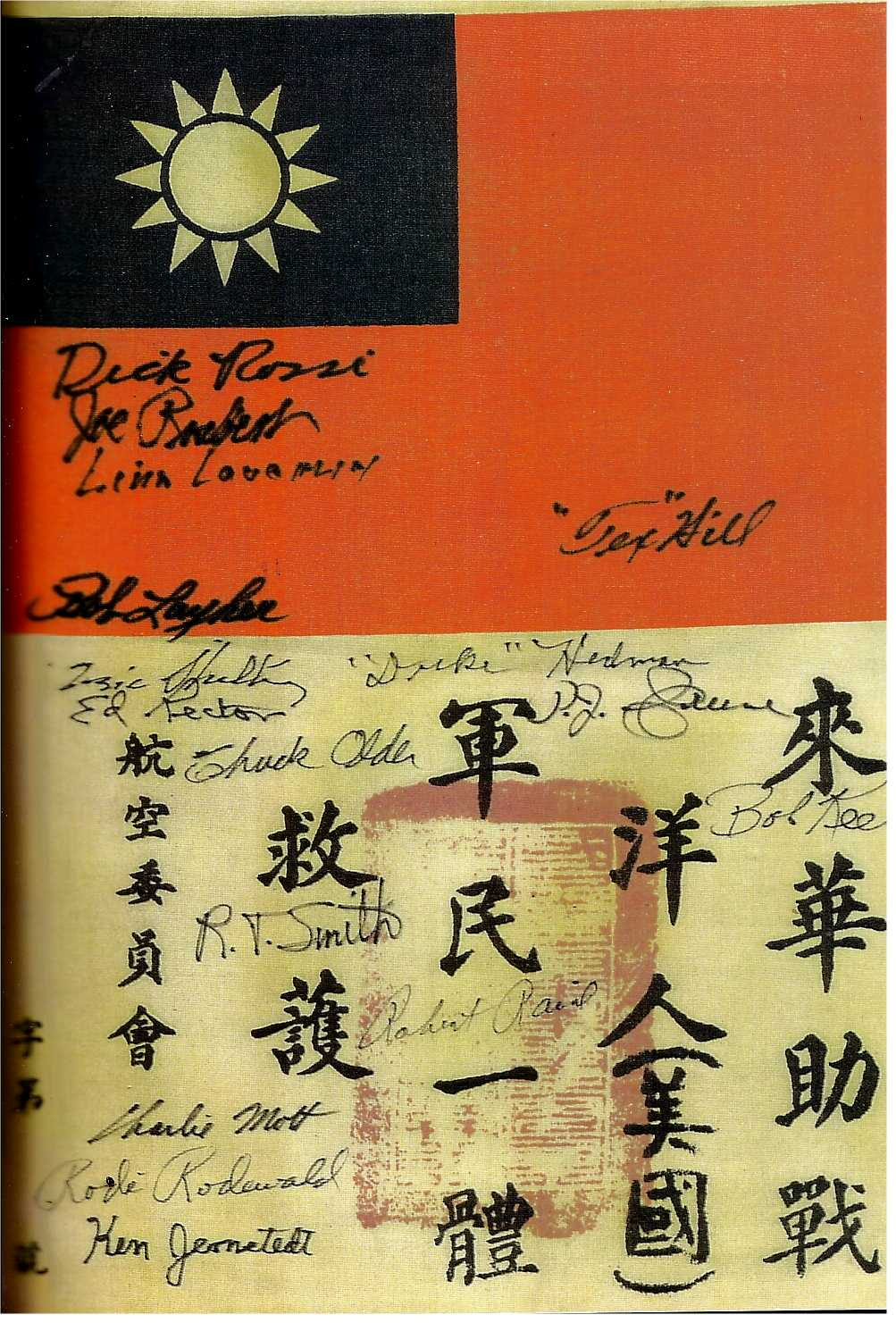 Image of a Japanese Chit